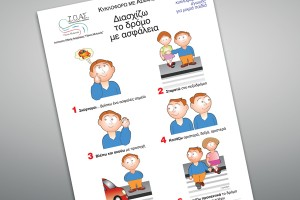 Εκτύπωση αφίσας Κυκλοφορώ με ασφάλεια